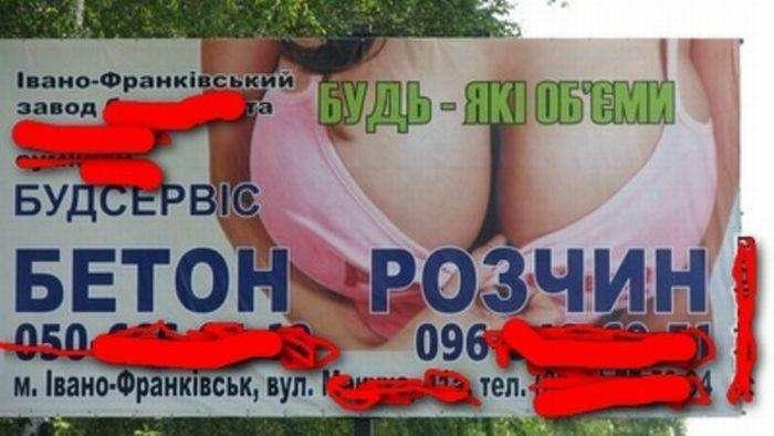 Маразми в рекламі (62 фото)