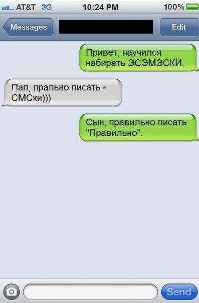 Смішні СМС і дотепна SIRI (40 фото)