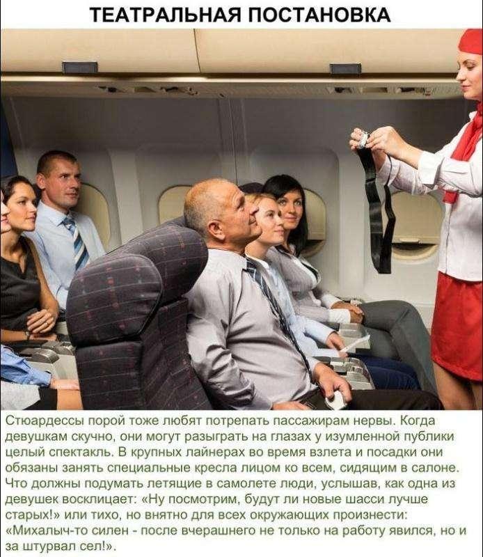 Жарти пілотів цивільної авіації (9 фото)