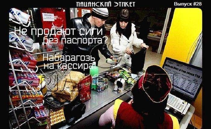 Пацанський Етикет (31 фото)