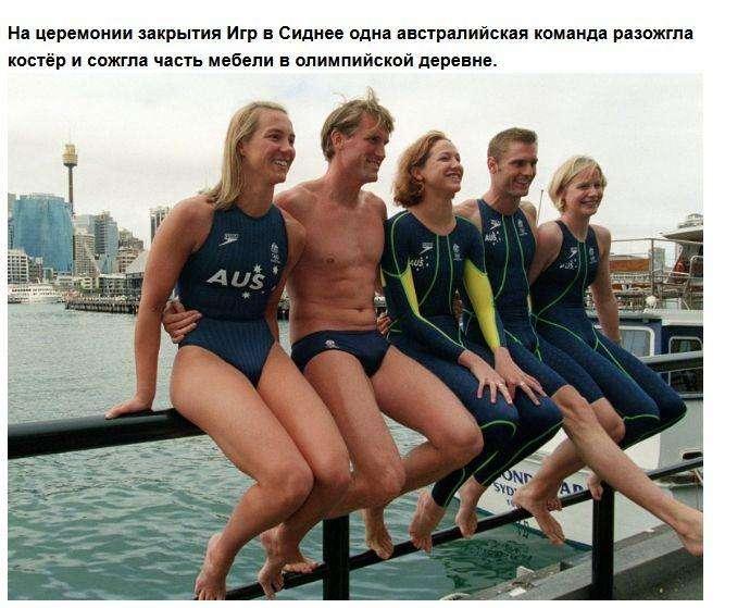 Як розважаються спортсмени під час Олімпіади (14 фото)