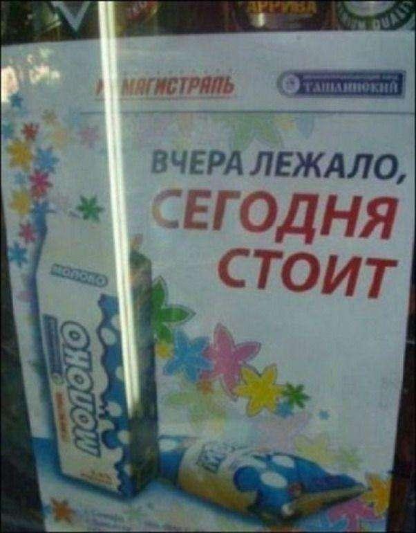 Смішні написи і оголошення в магазинах (50 фото)