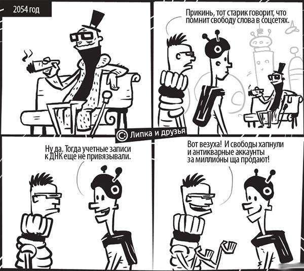 Підбірка коміксів і приколів №56 (30 картинок)
