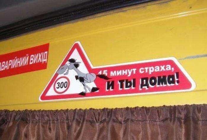Приколи з маршрутних таксі (30 фото)