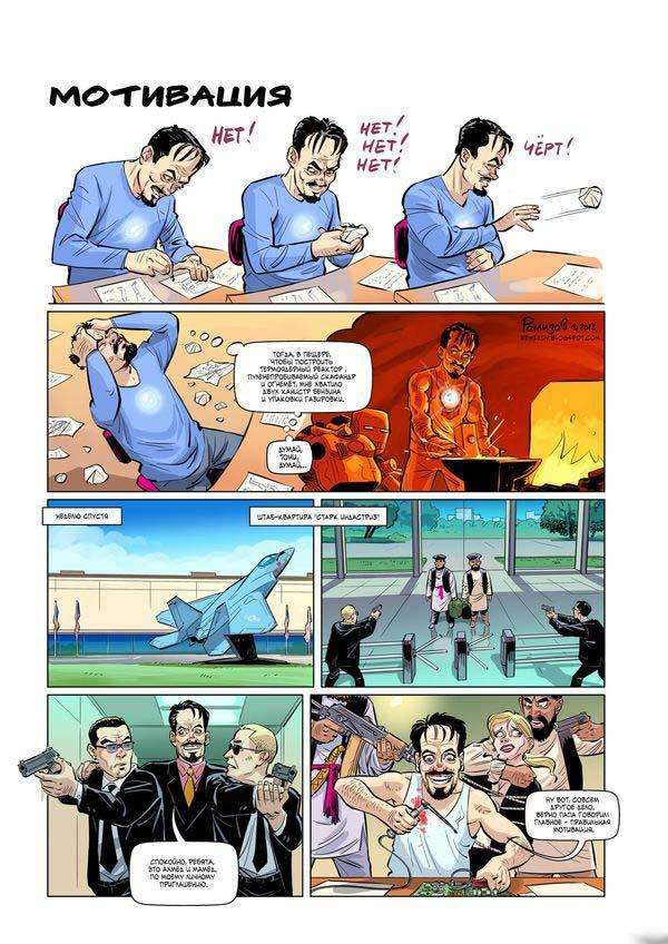 Підбірка коміксів і приколів №58 (30 картинок)