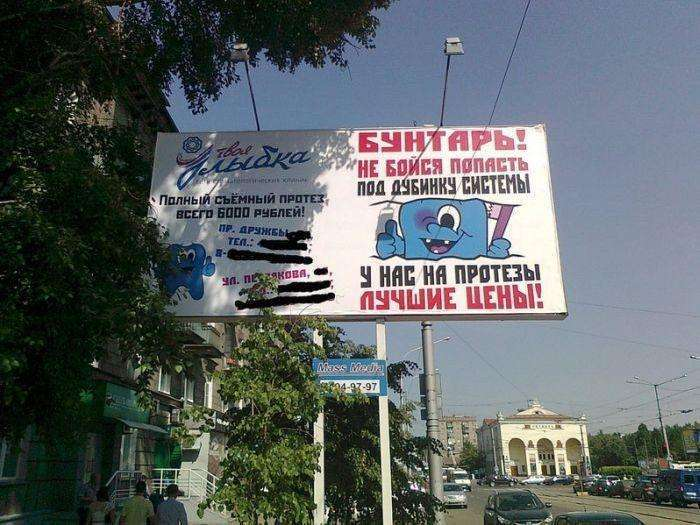 Маразми в рекламі (36 фото)