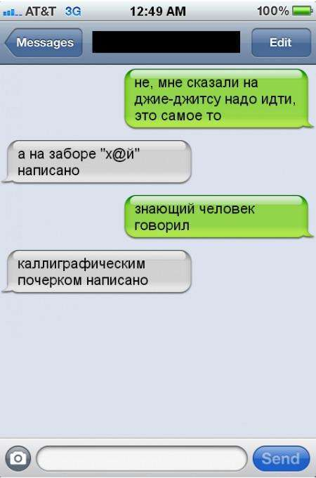 Підбірка прикольних СМС (33 картинки)
