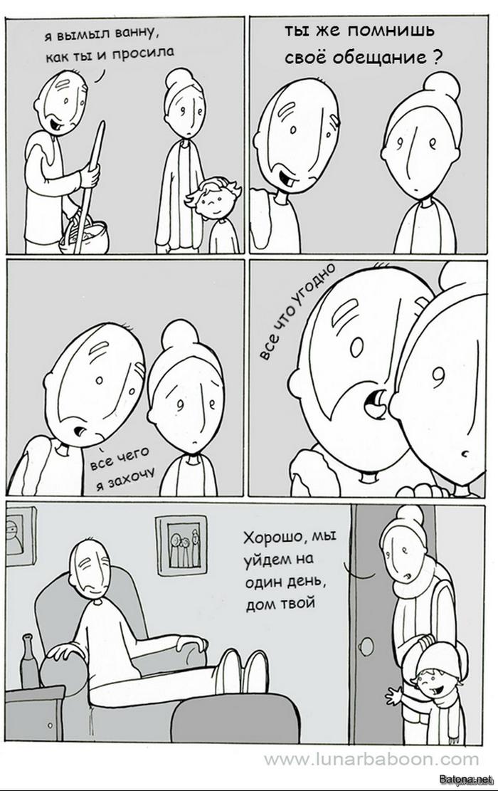 Підбірка коміксів і приколів №66 (35 картинок)