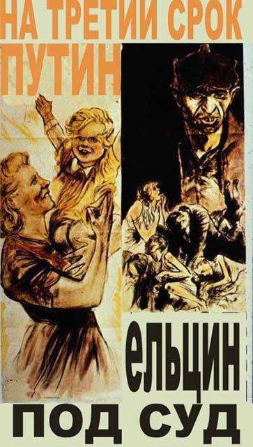 Перероблені плакати СРСР (15 фото)
