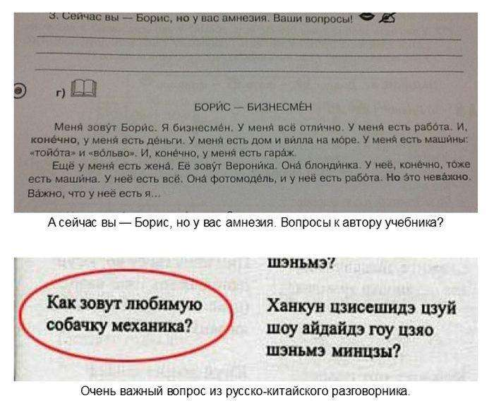Чому іноземцям не зрозуміти російської людини (20 фото)