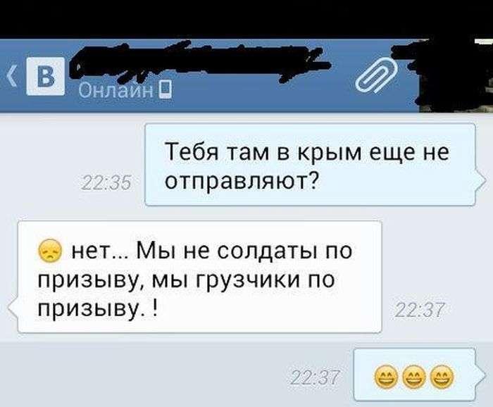 Події в Криму. Трохи несерйозно. Частина 2 (31 фото)