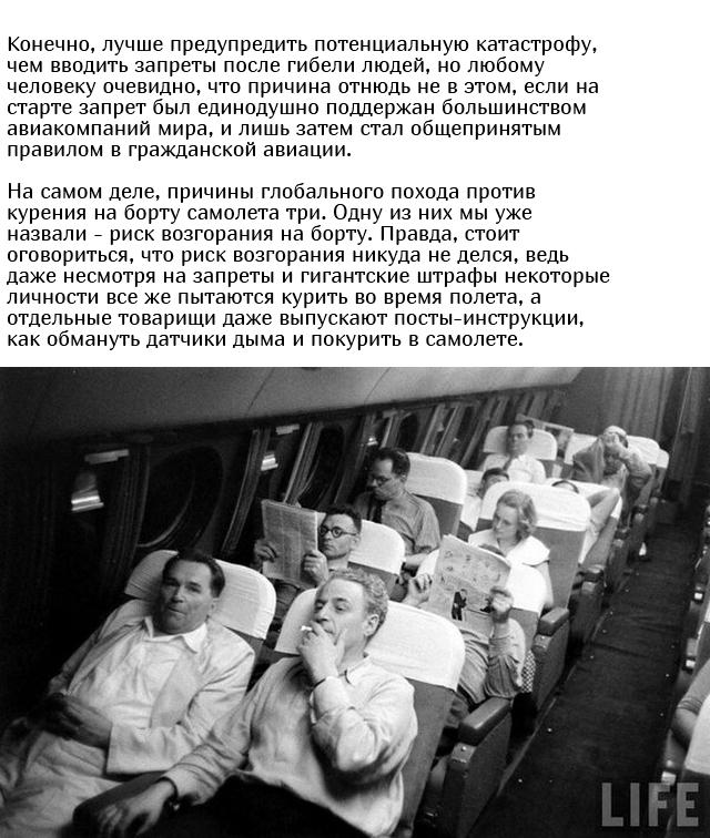 Почему на борту самолетов запрещено курить Всячина