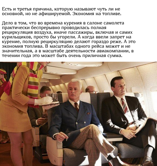 Почему на борту самолетов запрещено курить. МиР