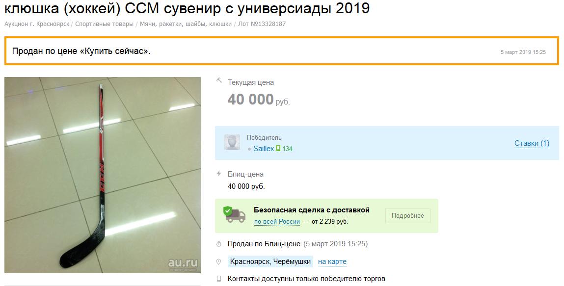 Болельщик отобрал клюшку у хоккеиста и продал ее за 40 тысяч рублей