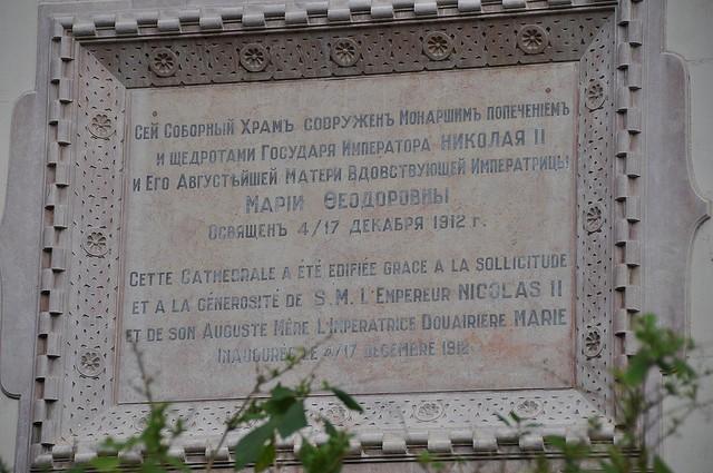 Николаевский собор в Ницце, Франция авиатур