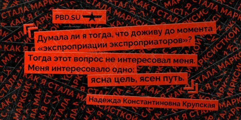 Надежда Крупская. Как я стала марксисткой