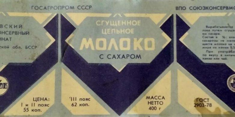Интересные факты о советской сгущёнке